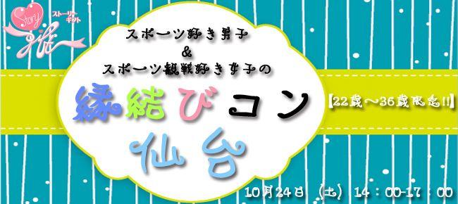 【仙台のプチ街コン】StoryGift主催 2015年10月24日
