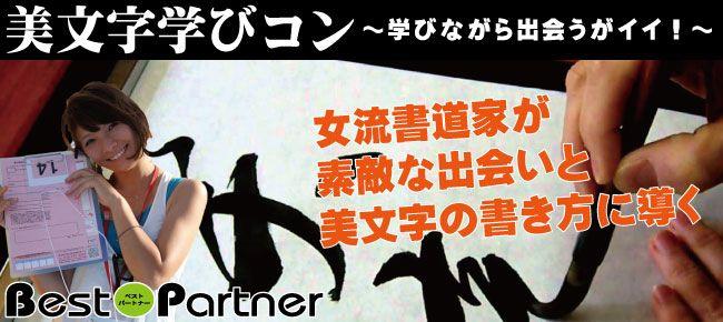 【吉祥寺のプチ街コン】ベストパートナー主催 2015年9月12日