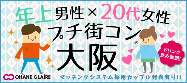 【梅田のプチ街コン】シャンクレール主催 2015年10月3日