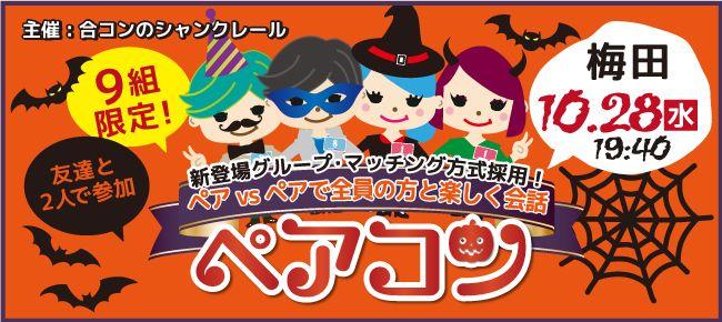 【梅田のプチ街コン】シャンクレール主催 2015年10月28日