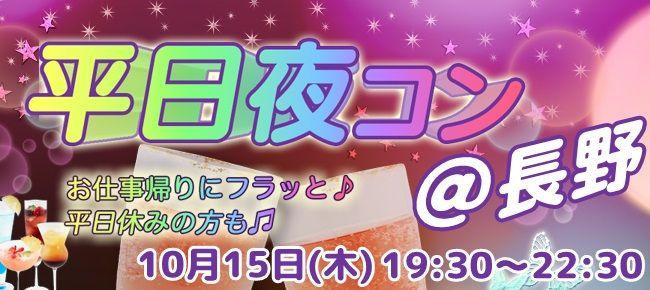 【長野県その他のプチ街コン】街コンmap主催 2015年10月15日