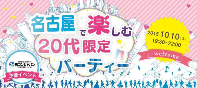 【名古屋市内その他の恋活パーティー】街コンジャパン主催 2015年10月10日