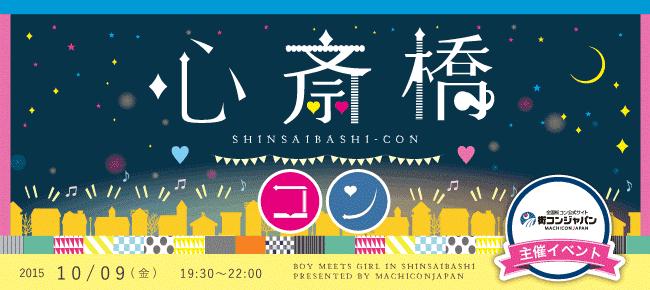 【天王寺のプチ街コン】街コンジャパン主催 2015年10月9日