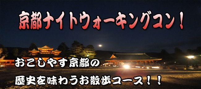 【京都府その他のプチ街コン】オリジナルフィールド主催 2015年9月19日