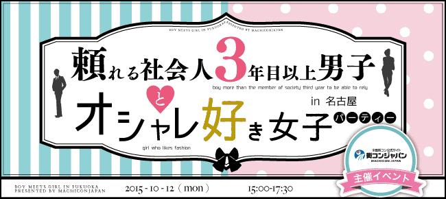 【名古屋市内その他の恋活パーティー】街コンジャパン主催 2015年10月12日