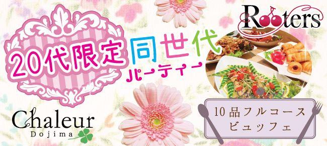 【大阪府その他の恋活パーティー】株式会社Rooters主催 2015年10月1日