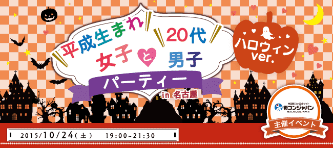 【名古屋市内その他の恋活パーティー】街コンジャパン主催 2015年10月24日
