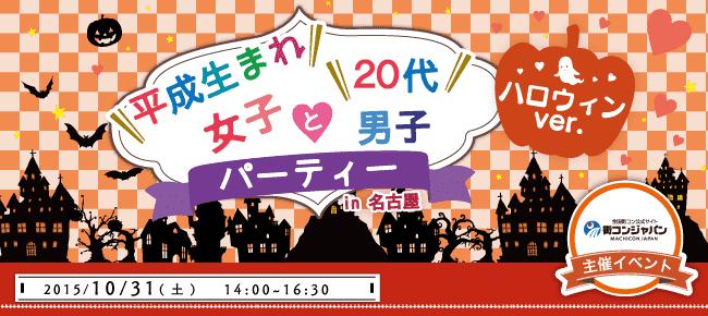 【名古屋市内その他の恋活パーティー】街コンジャパン主催 2015年10月31日