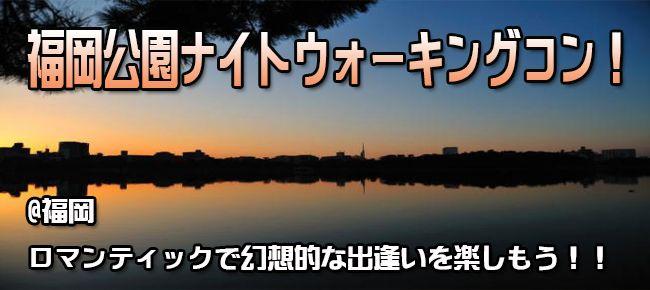 【福岡県その他のプチ街コン】オリジナルフィールド主催 2015年9月20日