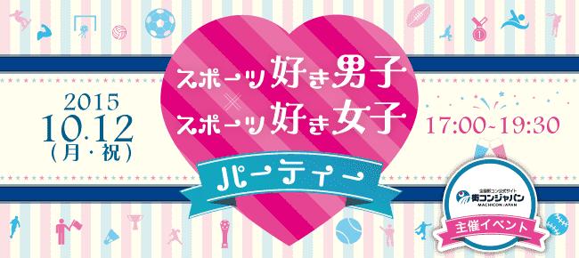 【天王寺の恋活パーティー】街コンジャパン主催 2015年10月12日