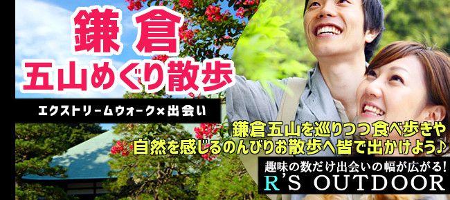 【神奈川県その他のプチ街コン】R`S kichen主催 2015年9月23日