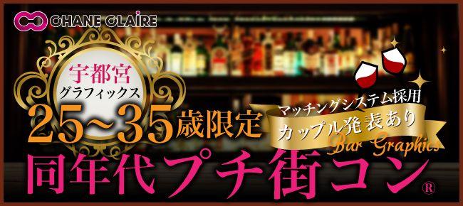 【栃木県その他のプチ街コン】シャンクレール主催 2015年11月28日