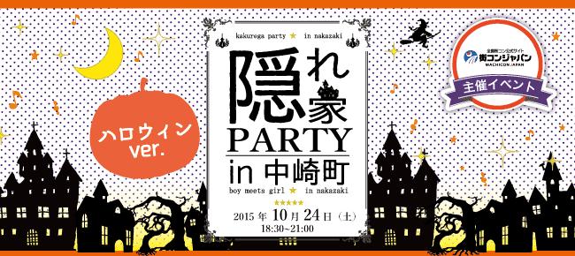 【天王寺の恋活パーティー】街コンジャパン主催 2015年10月24日