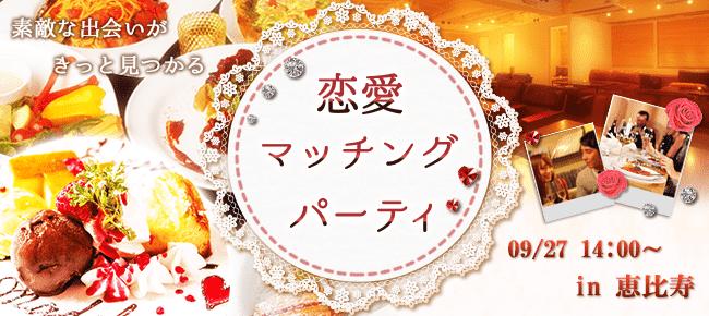 【恵比寿の恋活パーティー】こんぱるじゅ主催 2015年9月27日