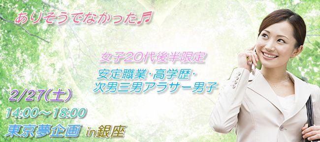 【銀座のプチ街コン】東京夢企画主催 2016年2月27日