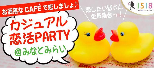 【横浜市内その他の恋活パーティー】ICHIGO ICHIE Club主催 2015年9月27日