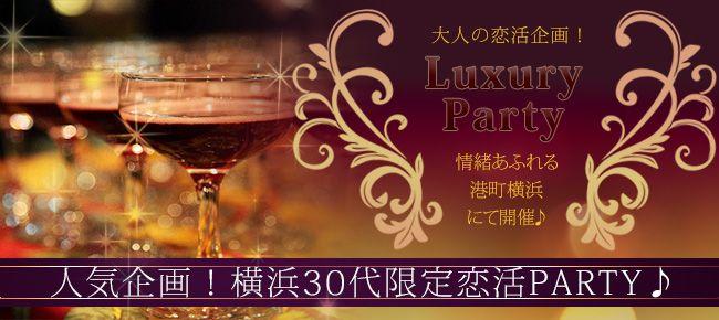 【横浜市内その他の恋活パーティー】Luxury Party主催 2015年10月23日