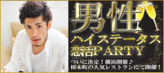 【横浜市内その他の恋活パーティー】Luxury Party主催 2015年10月30日