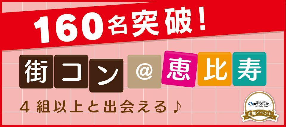 【恵比寿の街コン】街コンジャパン主催 2015年10月10日