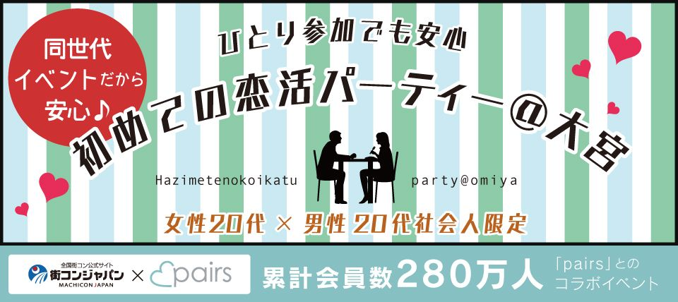 【さいたま市内その他の恋活パーティー】街コンジャパン主催 2015年10月3日