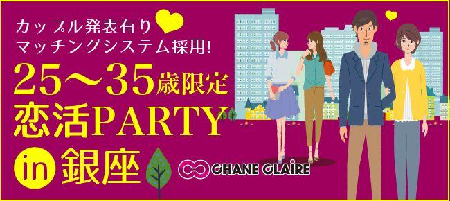 【銀座の恋活パーティー】シャンクレール主催 2015年9月14日