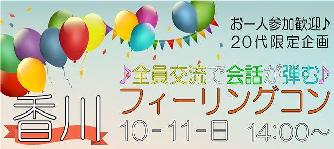 【香川県その他のプチ街コン】LINEXT主催 2015年10月11日