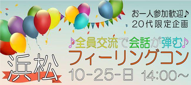【浜松のプチ街コン】株式会社リネスト主催 2015年10月25日