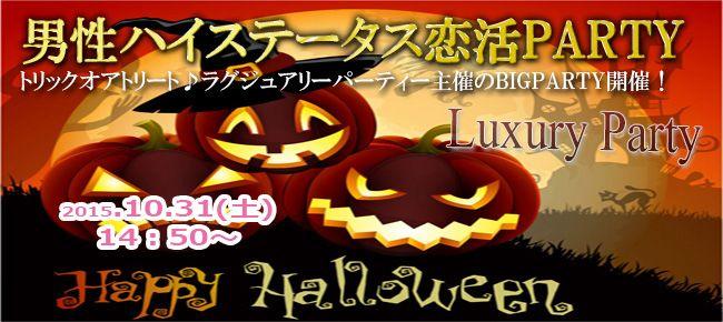 【大宮の恋活パーティー】Luxury Party主催 2015年10月31日