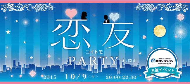 【岡山県その他の恋活パーティー】街コンジャパン主催 2015年10月9日