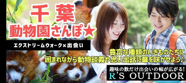 【千葉県その他のプチ街コン】R`S kichen主催 2015年9月27日
