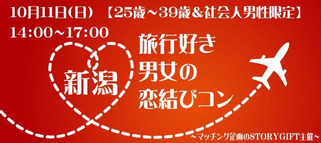 【新潟県その他のプチ街コン】StoryGift主催 2015年10月11日