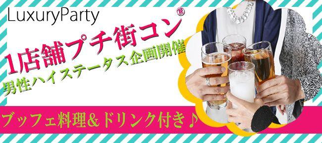 【横浜市内その他のプチ街コン】Luxury Party主催 2015年10月24日