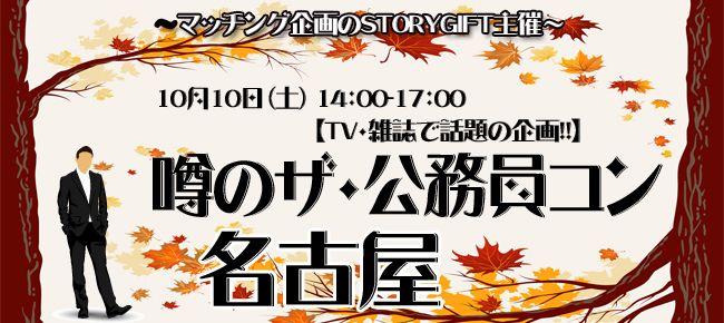 【名古屋市内その他のプチ街コン】StoryGift主催 2015年10月10日