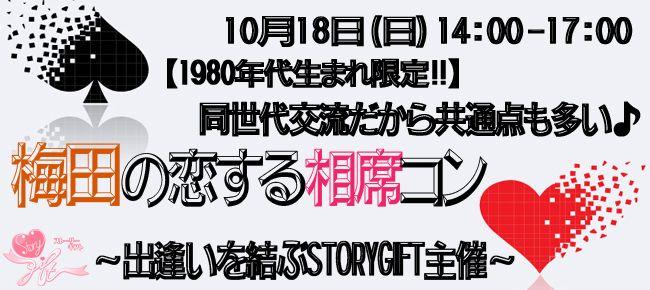 【大阪府その他のプチ街コン】StoryGift主催 2015年10月18日