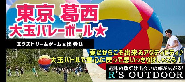 【東京都その他のプチ街コン】R`S kichen主催 2015年9月19日