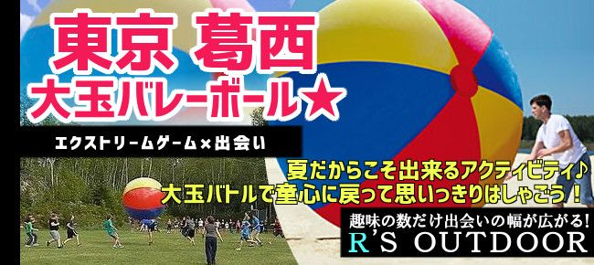 【東京都その他のプチ街コン】R`S kichen主催 2015年9月26日