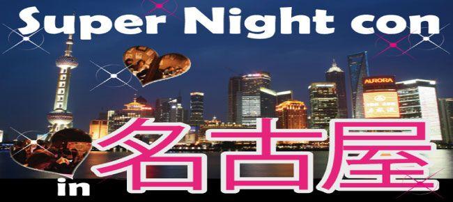 【名古屋市内その他のプチ街コン】みんなの街コン主催 2015年9月18日