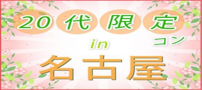 【名古屋市内その他のプチ街コン】みんなの街コン主催 2015年9月25日