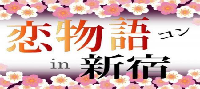 【新宿のプチ街コン】みんなの街コン主催 2015年9月26日
