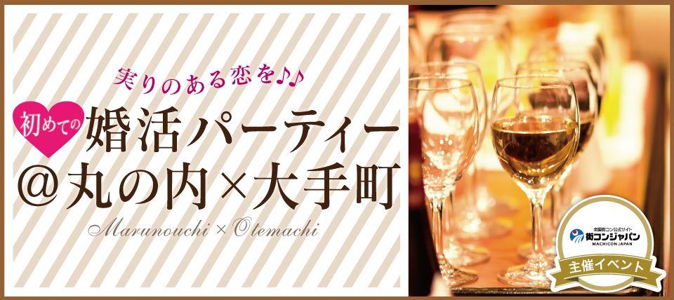 【丸の内の婚活パーティー・お見合いパーティー】街コンジャパン主催 2015年10月10日