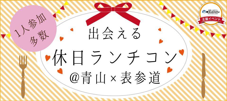 【青山のプチ街コン】街コンジャパン主催 2015年10月11日