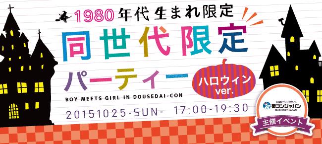 【天王寺の恋活パーティー】街コンジャパン主催 2015年10月25日