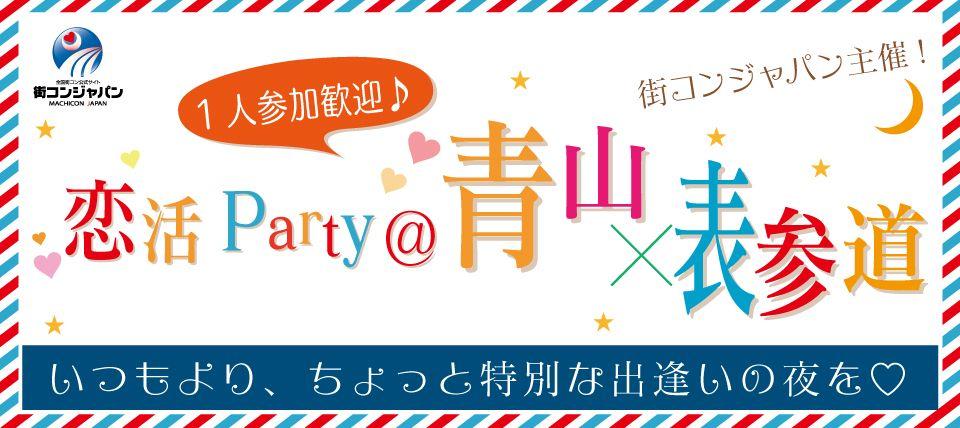 【青山の恋活パーティー】街コンジャパン主催 2015年10月11日