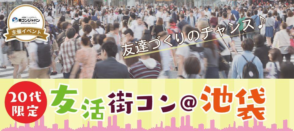 【池袋の街コン】街コンジャパン主催 2015年10月18日