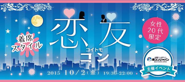 【天王寺のプチ街コン】街コンジャパン主催 2015年10月2日