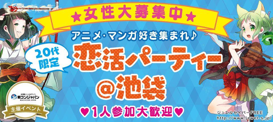 【池袋の恋活パーティー】街コンジャパン主催 2015年10月30日