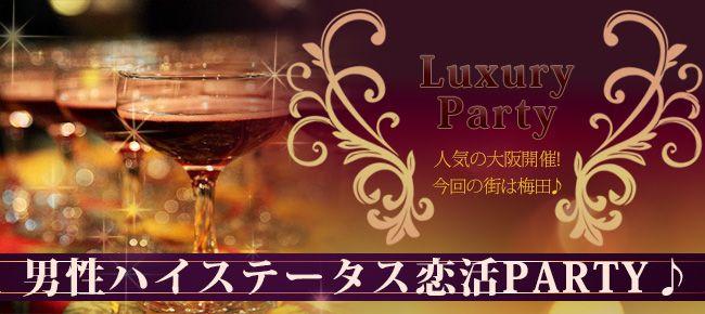 【梅田の恋活パーティー】Luxury Party主催 2015年11月1日