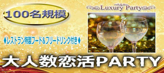 【心斎橋の恋活パーティー】Luxury Party主催 2015年11月23日