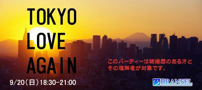 【新宿の恋活パーティー】ブランセル主催 2015年9月20日