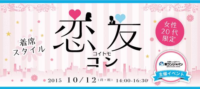 【天王寺のプチ街コン】街コンジャパン主催 2015年10月12日